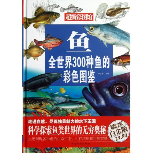 Fish (the world's 300 kinds of fish color illustrations * value full color platinum edition) (fine)/* Level of color