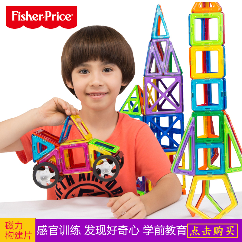 Fisher (fisher price) construct magnetic sheet magnetic toys magnetic toys 52 traffic set group 2011