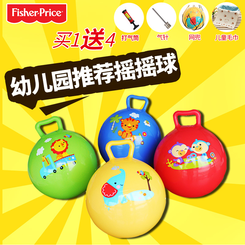 Fisher shook ball ball ball kindergarten children educational baby toys small leather ball inflatable ball special 10 inch