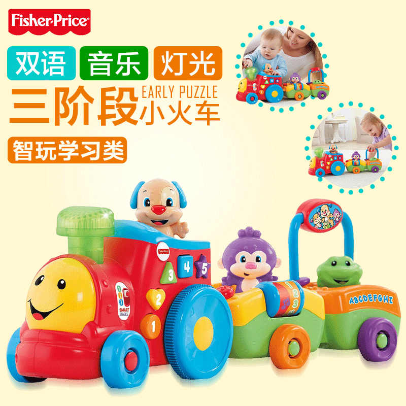 Fisher toys chi play learning train (bilingual) thanmonolingualsat DMW55 early childhood toys for children gift set