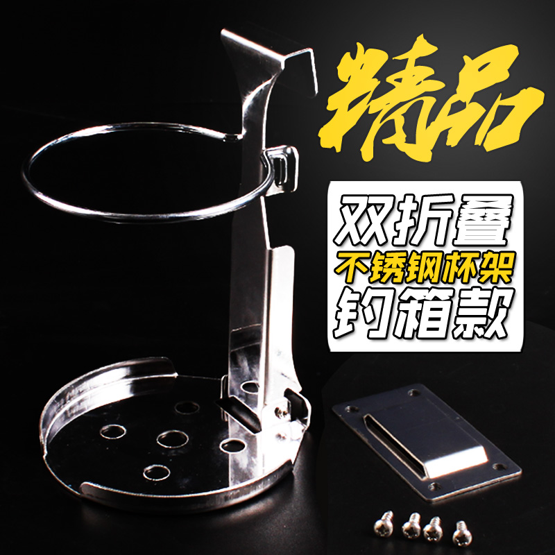 Fishing box fishing chair accessories large stainless steel folding cup holder cup holder water bottle holder universal fishing chair cup holder free shipping