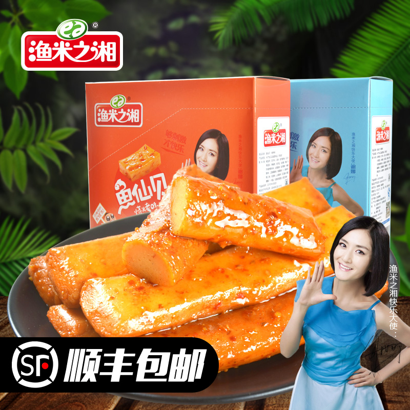 Fishing meters hunan spicy fresh fish crackers fish tofu spicy tofu small package of delicious casual snacks 20 bags Boxed