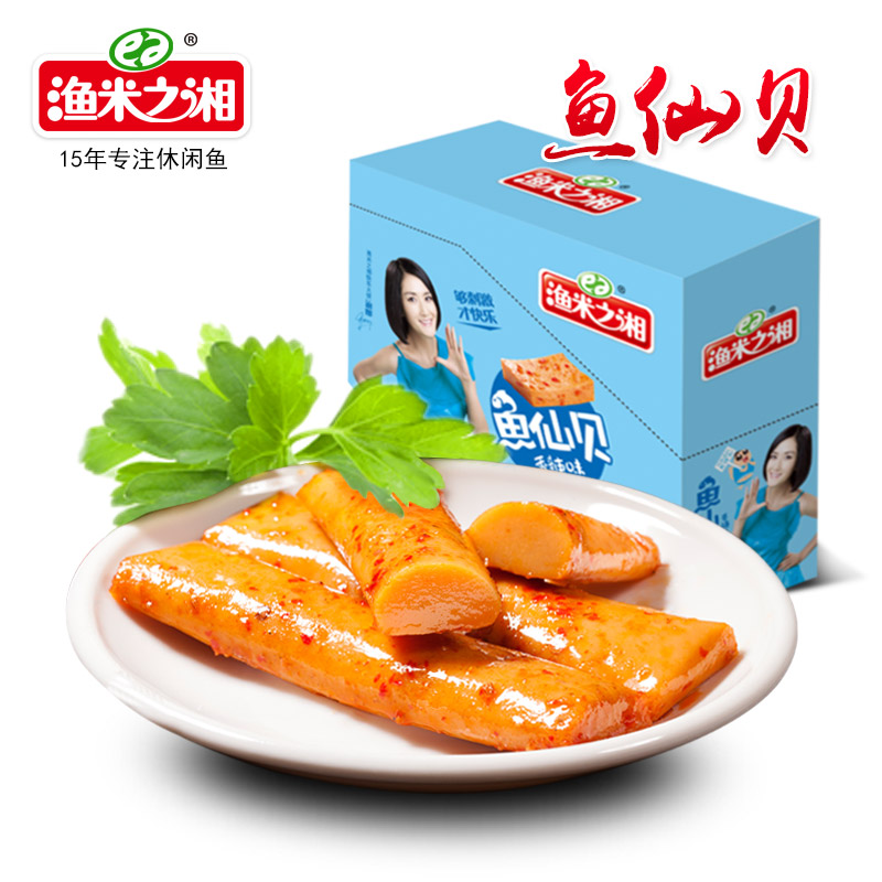 Fishing meters hunan spicy fresh fish tofu tofu spicy barbecue flavor small package leisure zero food fish crackers 20 Package and enjoyed