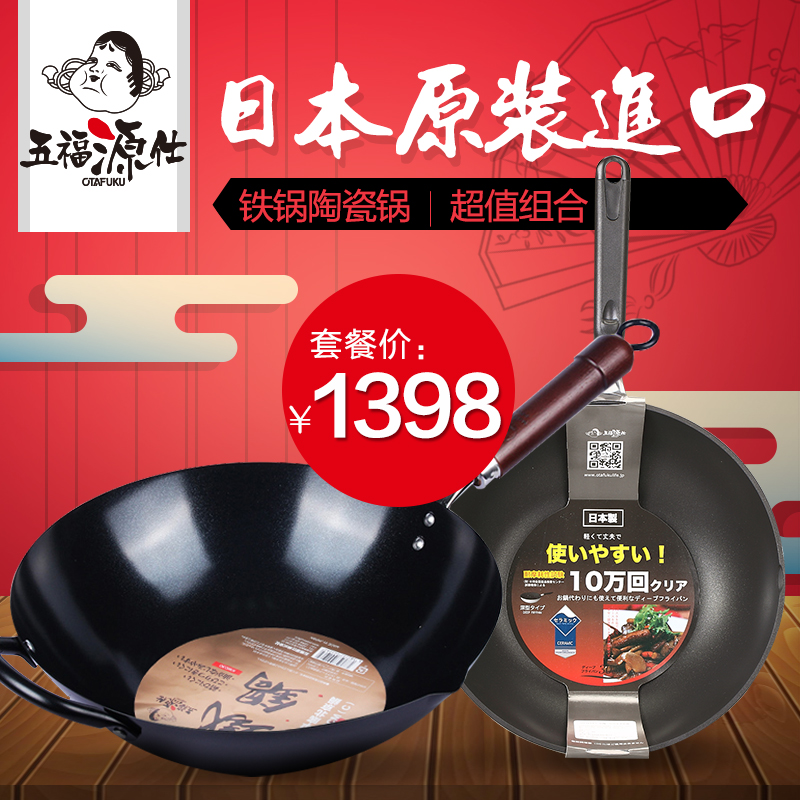 Five fuyuan shi japan imported ceramic layer cheesesticks + ceramic frying pan