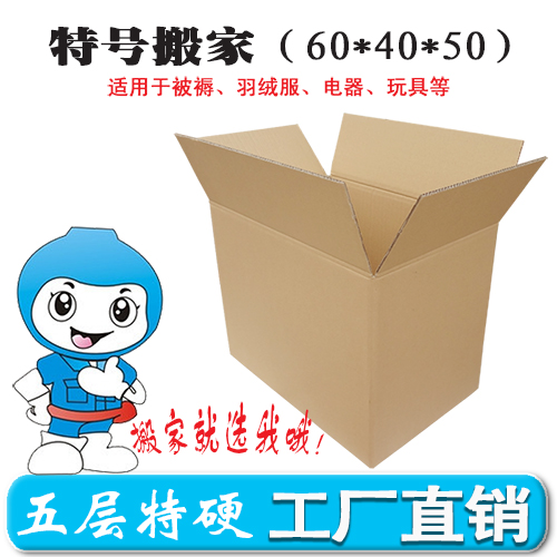 Five special hard 60*40*50 king reinforced cardboard moving boxes custom/courier carton/hit the bag Logistics carton