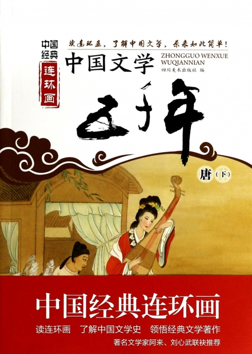 Five thousand years of chinese literature (under the tang)/chinese classic comic books bo library network