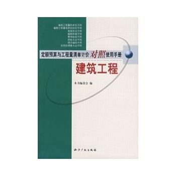 Fixed budget boq and pricing control manual: construction workers cheng/ã ã construction engineering