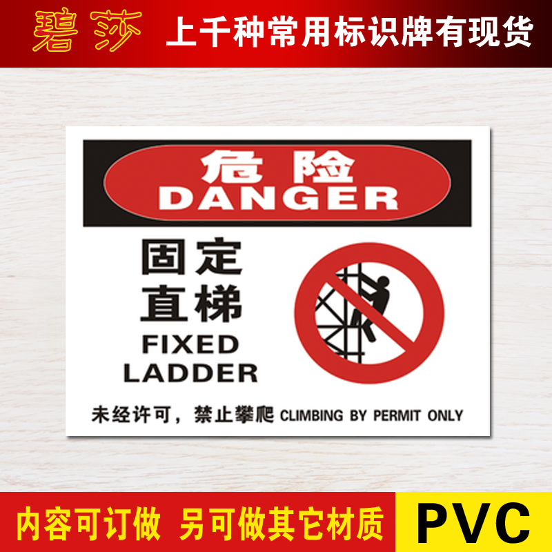 Fixed ladders new safety signage audits warning safety warning signs safety warning labels nameplate