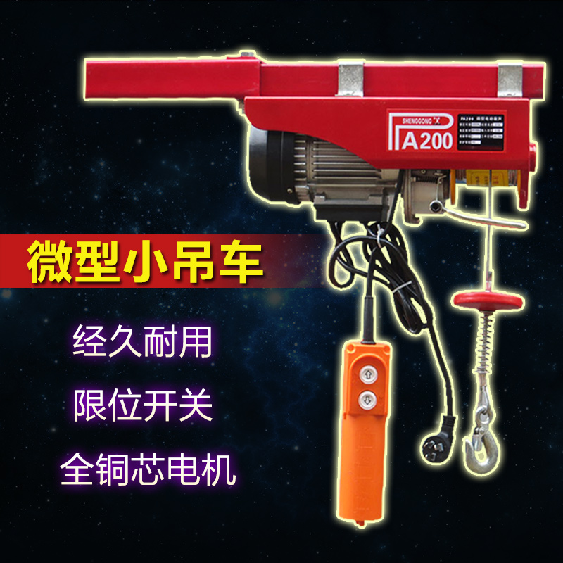 Fixed small crane small household electric hoist crane hoist single small type hoist crane decoration
