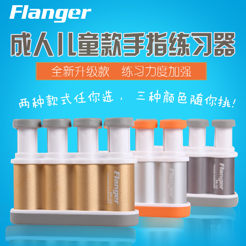 Flanger refers to the force trainer guitar finger strength training young children adult pressure 361-degree piano practice refers to the force trainer
