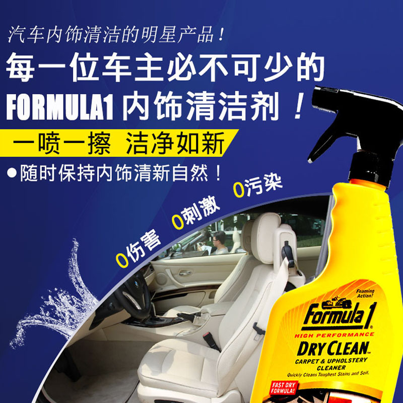 Flannel fabric roof roof leather interior cleaning agent leather cleaner car interior cleaning agent almighty