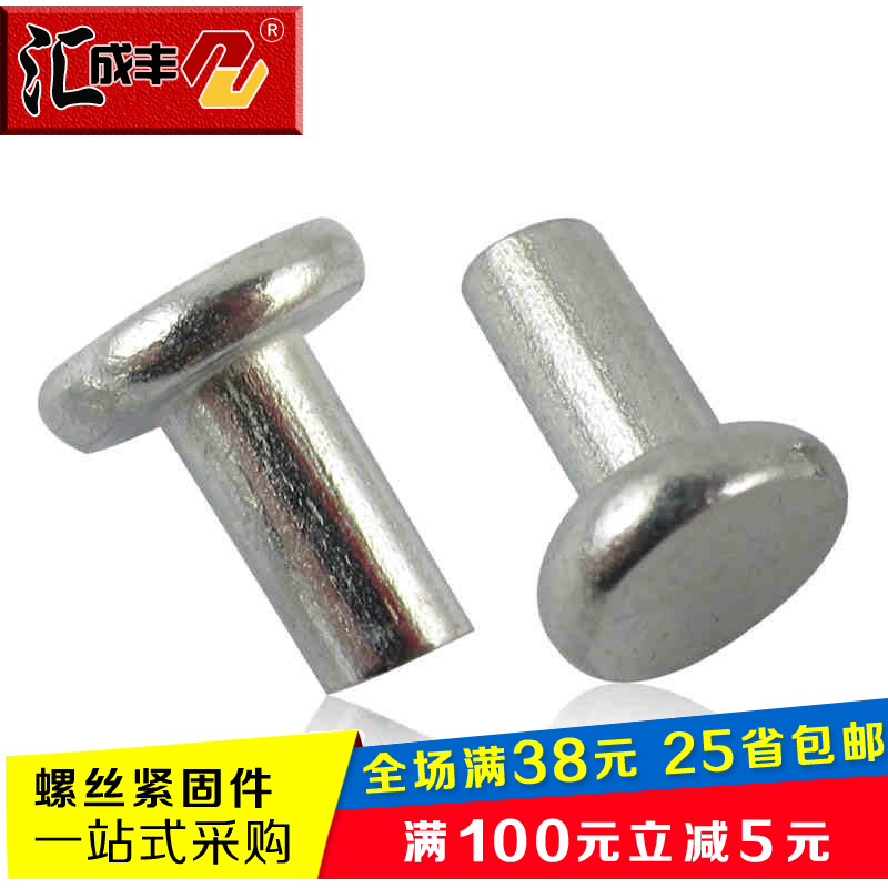 Flat head aluminum rivets solid iron rivets solid aluminum rivets flat head rivets hand hair nails m4 m5 m6