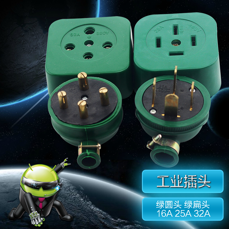 Flat head round rubber eraser three-phase 16A25 a32a33 paladin four wire plug socket industrial socket waterproof plug
