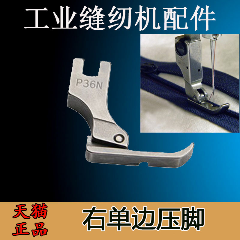 Flatcar unilateral presser foot/right unilateral presser foot/unilateral zipper foot/p36n steel quality