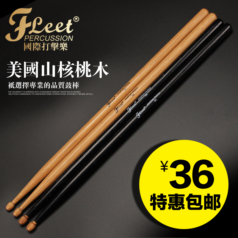 Fleet walnut drumsticks drumstick drum hammer drums drumsticks 5a 7a drumsticks drums professional drum stick free shipping