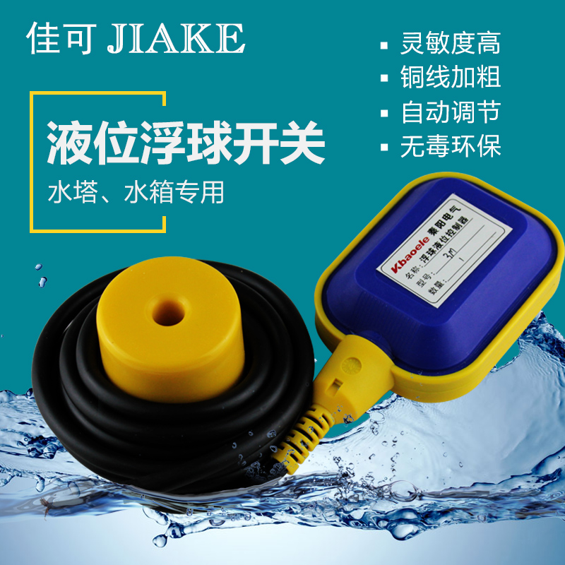 Float switch automatic water tower tank water level control switch 2/3 v/5/6/8/10 m level controller