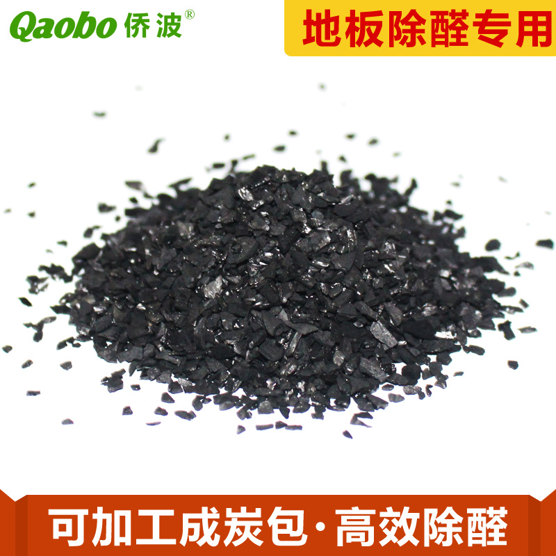 Floor dedicated overseas wave activated carbon coconut shell activated carbon decoration in addition to formaldehyde activated charcoal bulk activated carbon in addition to taste free shipping