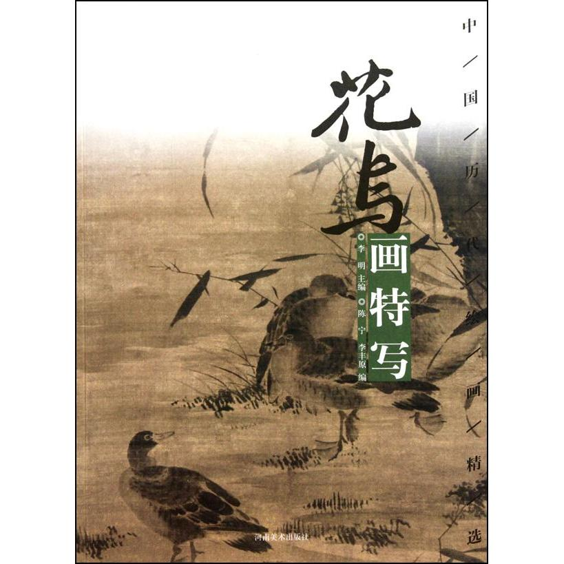 Flower and bird painting features/chinese ancient painting classic painting · chen xinhua bookstore genuine selling books wenxuan network