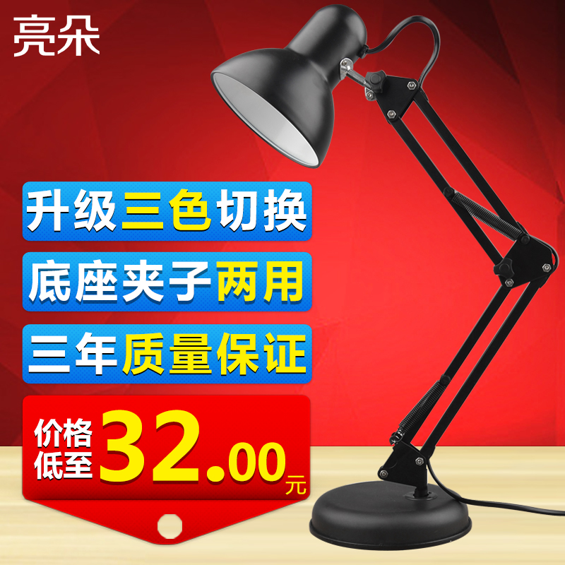 Flowers bright led lamp eye study student dormitory bedroom bedside lamp energy saving desk lamp reading lamp small clip