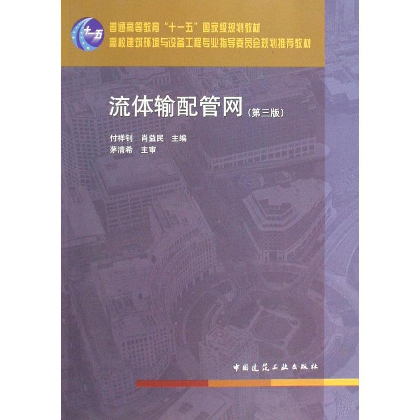 Fluid transmission and distribution network (including cd-rom) (third edition) selling books genuine