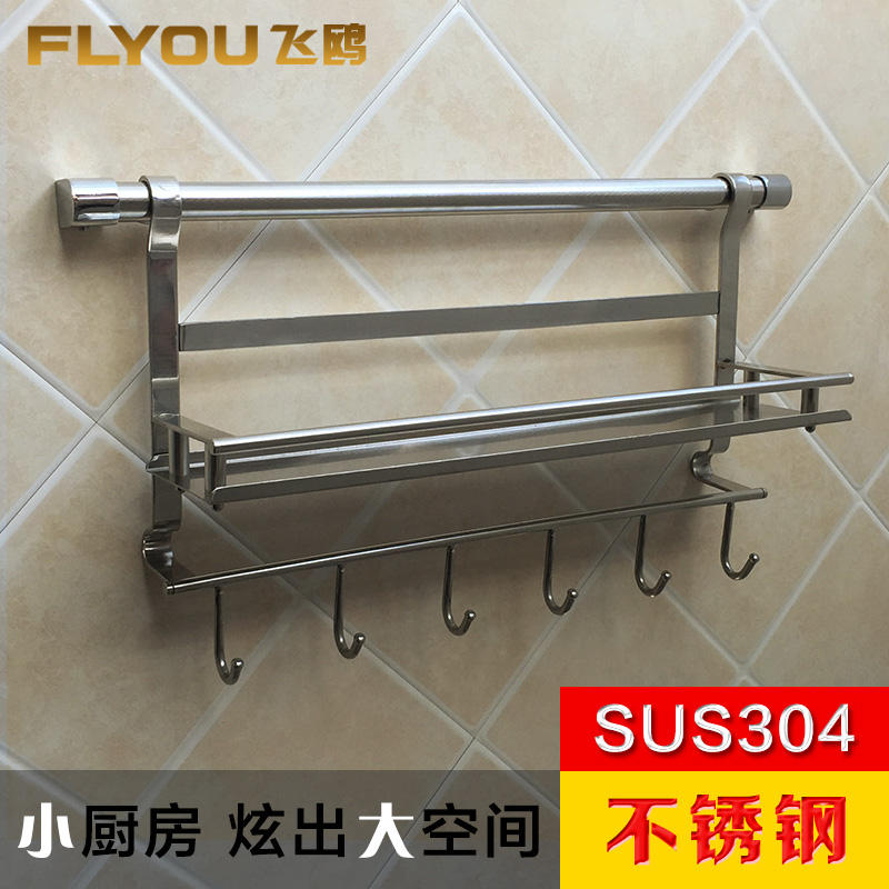Fly of laridae flyou sus304 stainless steel kitchen shelving kitchen wall hanging hook rack storage rack storage rack