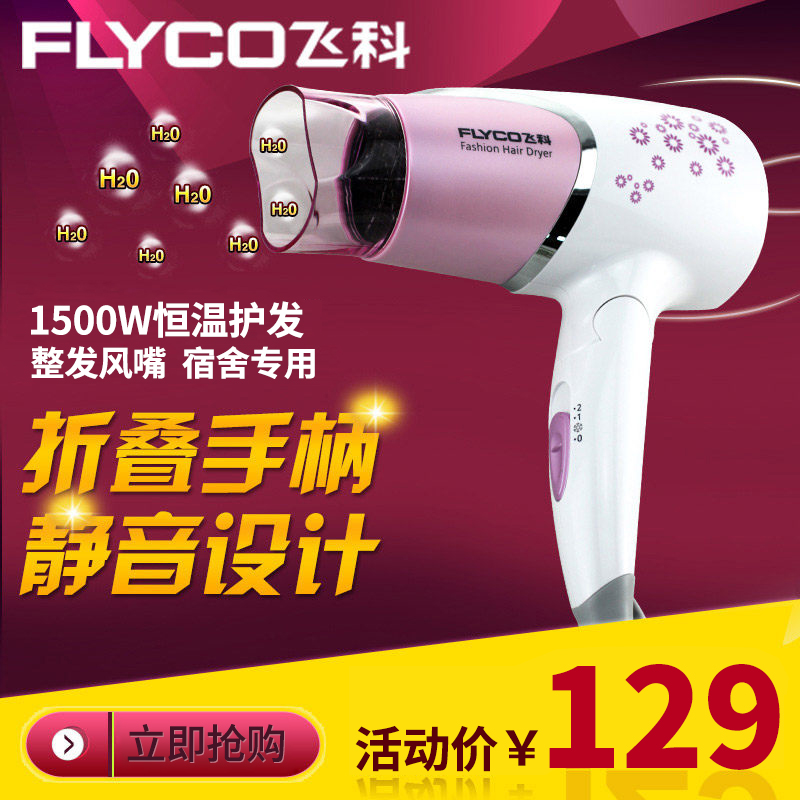 Flyco/flying branch FH6358 1500W household hair dryer hair dryer hot and cold two tranches hairdryer roufeng
