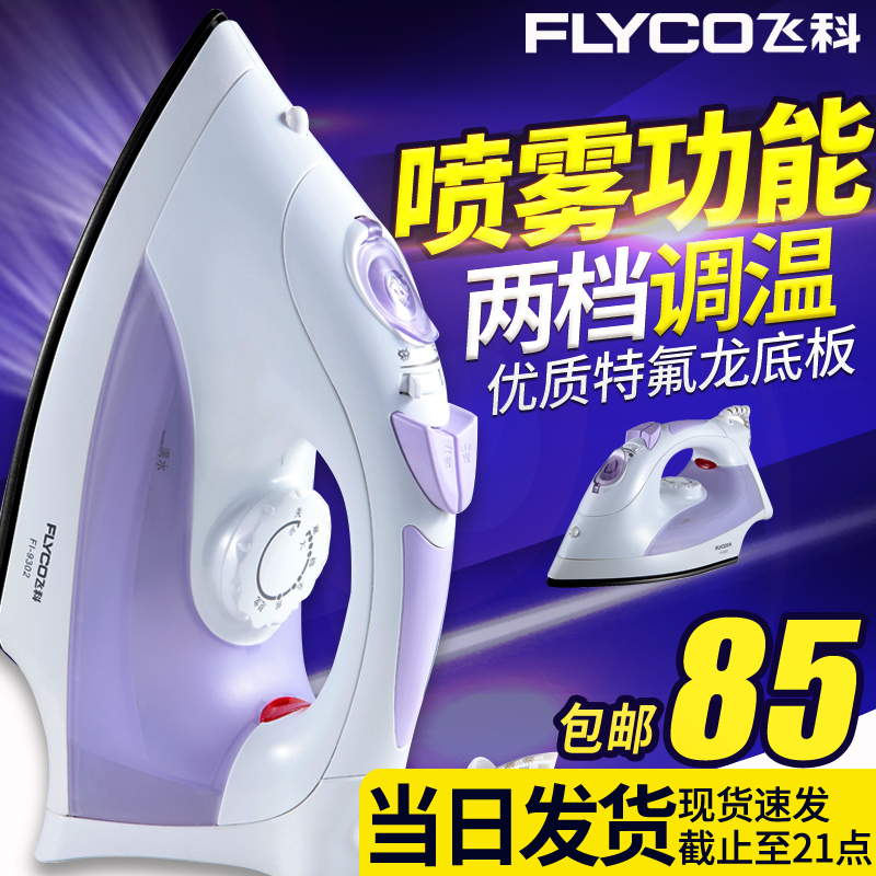 Flying branch fi9302 handheld household steam iron steam iron mini iron steam iron ironing clothes