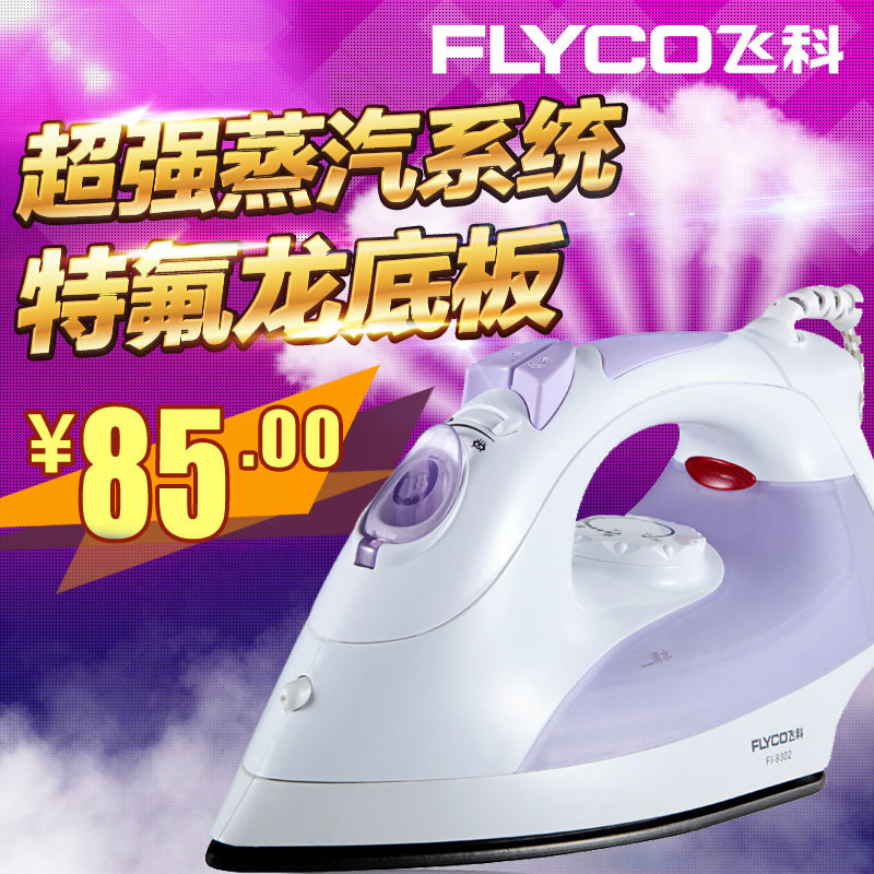 Flying branch fi9302 two tranches spray handheld household steam ironing irons free shipping deals
