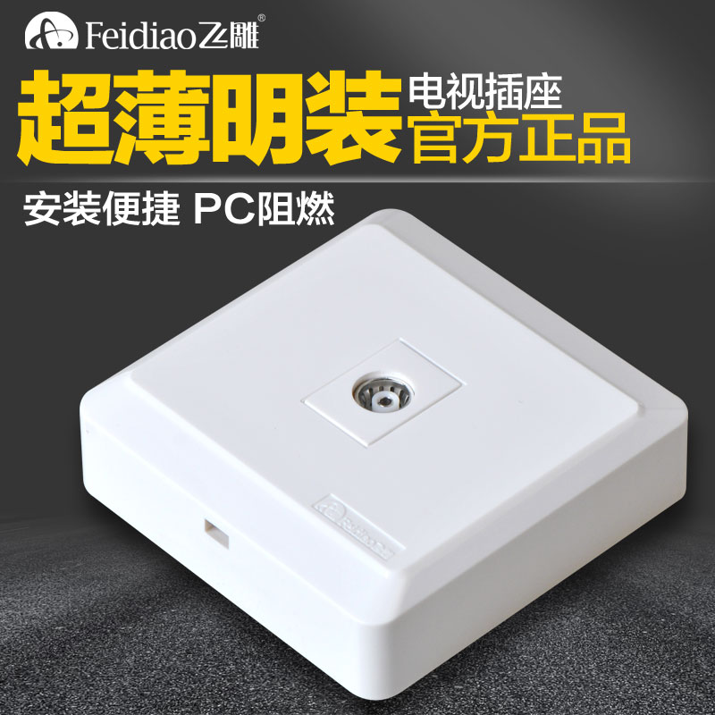 Flying eagle surface mounted cable tv outlet socket cctv digital cable tv panel terminal junction box junction box next box tv