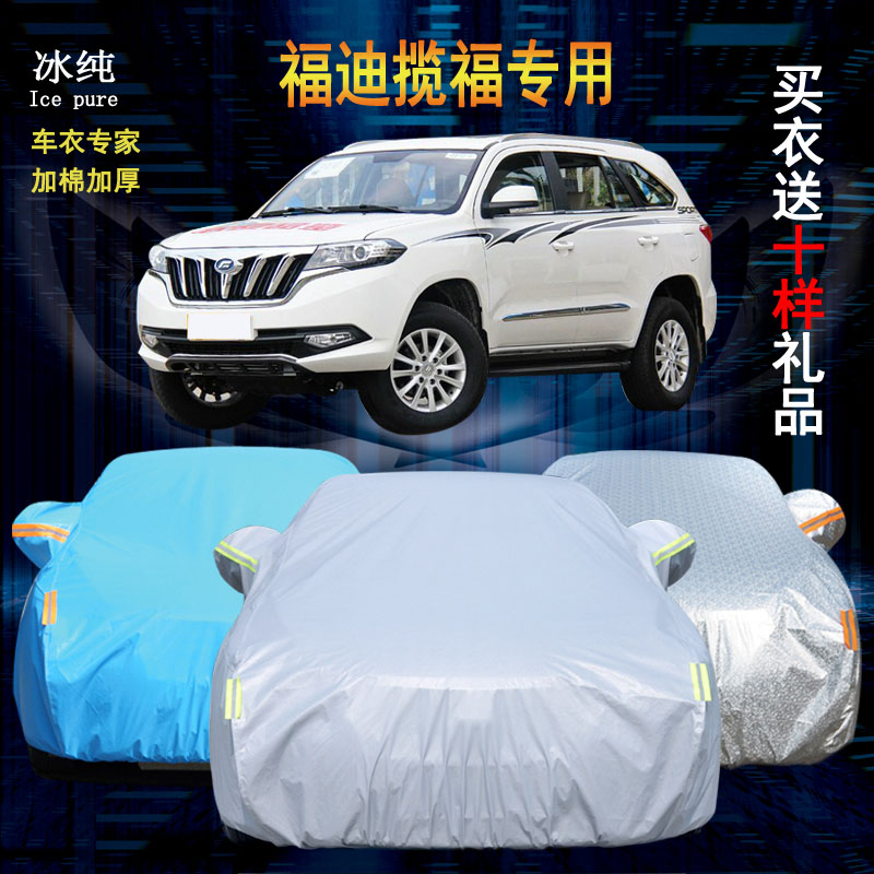Foday lan fu lan fu suv suv car cover special sewing car cover thicker insulation sunscreen rain and sun and dust