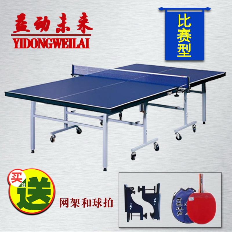 Foldable standard game of table tennis table tennis table double folding mobile table tennis table