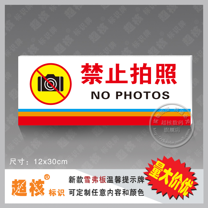 Forbidden to take pictures chevron board signs warning signs licensing tips forbidden to take pictures marked identification card identification signs custom wall stickers