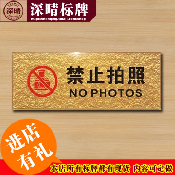 Forbidden to take pictures signage forbidden to take pictures of signs tips signs wall stickers customized production