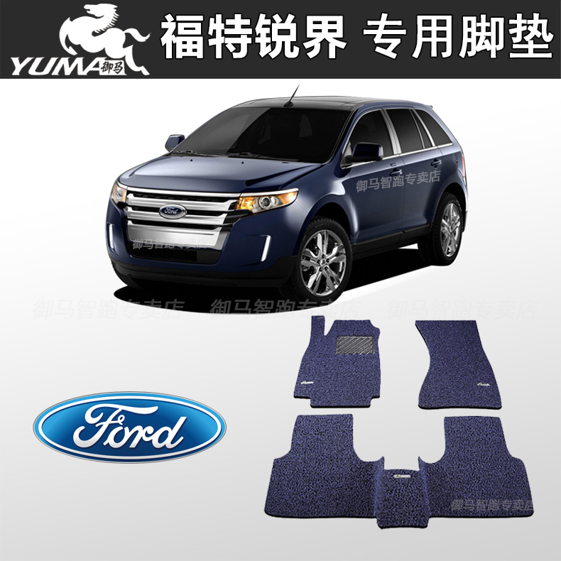 Ford ford edge sharp boundary sharp boundary ottomans ottomans yuma wire loop mats car mats car special section