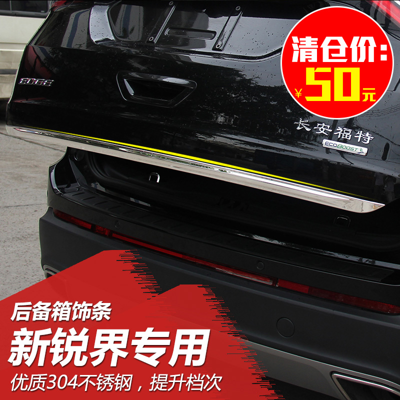 Ford searing circles 15 sharp boundary sharp boundary modification dedicated trunk trim rear trunk trim decorative light strip
