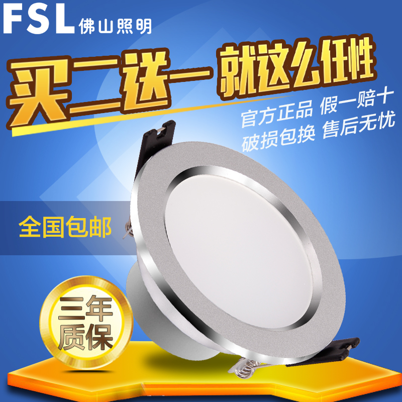 Foshan lighting downlight 2.5 w led downlight living room ceiling embedded thin seven or eight centimeter hole