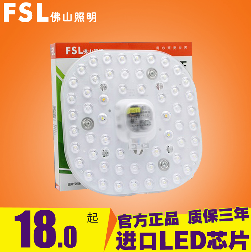 Foshan lighting led ceiling light panels transform light board led light board modified circular lamp light source lamp beads smd energy saving