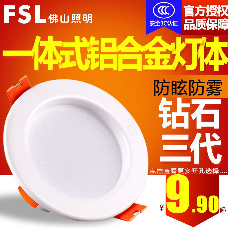 Foshan lighting led downlight 2.5 w thin 6-inch hole 8.5 is compatible with 9cm embedded ceiling ceiling hole