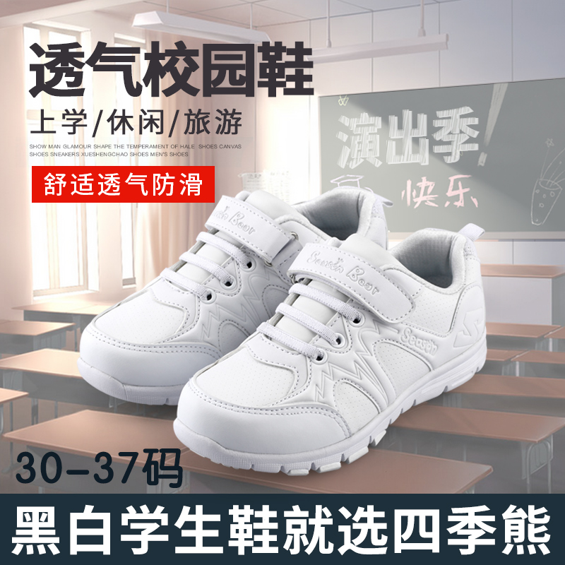 Four seasons bear 2016 spring girls sports shoes children shoes white sneakers white sneakers white boy running shoes breathable slip student