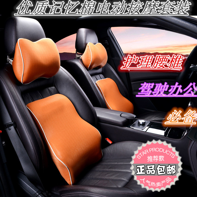 Four seasons car headrest lumbar suit electric massage neck breathable memory foam cushions office car lumbar pad