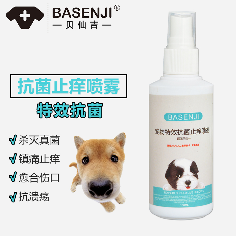 Fragrance spray deodorant antibacterial antibacterial effects itching sprays pet dog cat special effect of whitening anti ulcerate spray