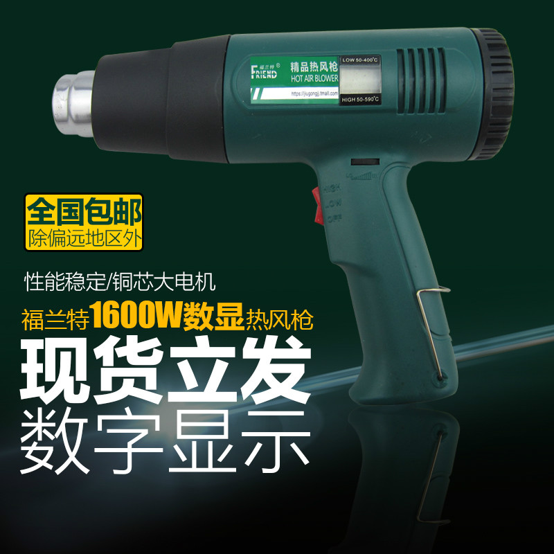 Franta digital display hot air gun industrial hot air gun shrink film shrink film plastic film roasted gun torch electric blower blower