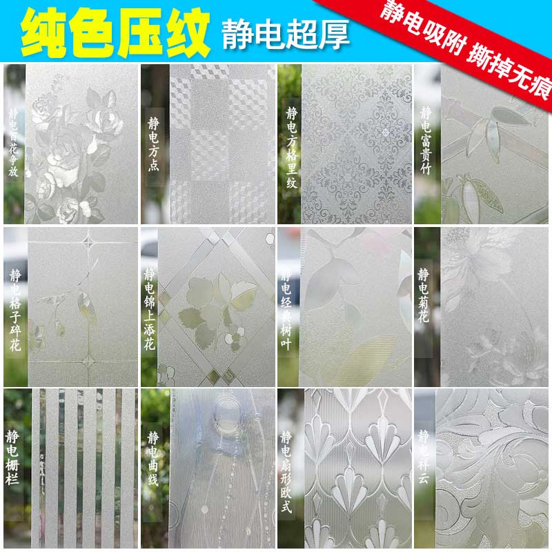 Free plastic glass film electrostatic film to the glass office bathroom glass paste stickers hot film translucent opaque sunscreen