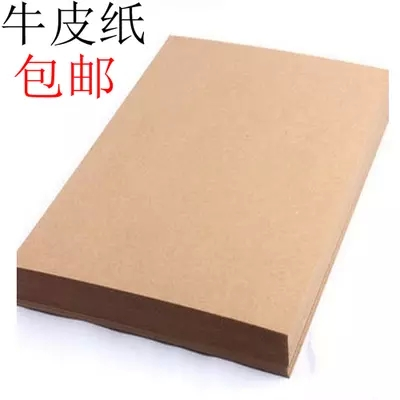 Free shipping a4 kraft paper kraft paper cover paper 120g-300g kraft wrapping paper handmade diy within Sheet of paper