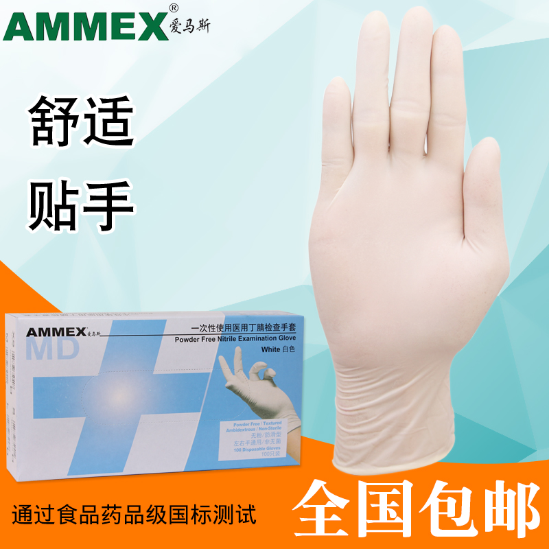 Free shipping ai masi disposable medical rubber surgical gloves white gloves without powder dental real test sites housework labor