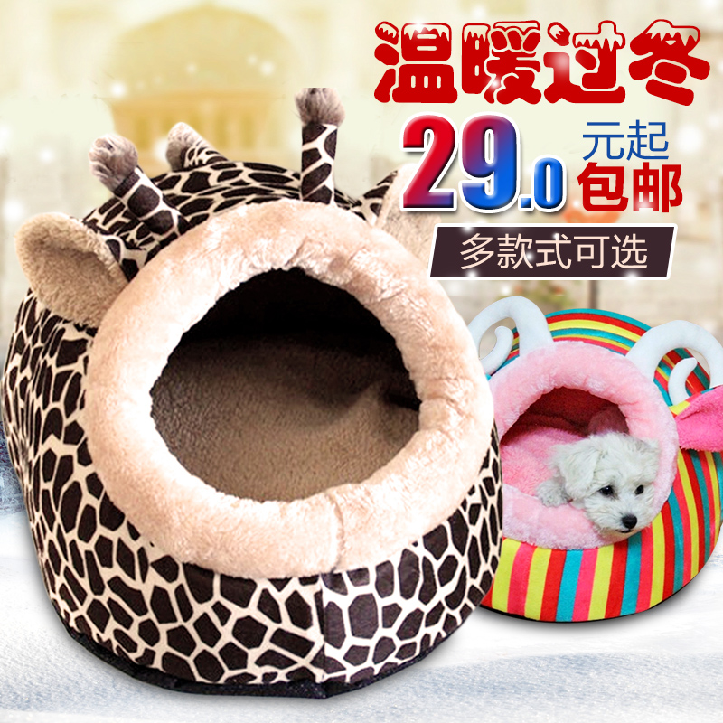 Free shipping] animal world kennel pet nest washable dog bed teddy small dog house pet bag cushion summer