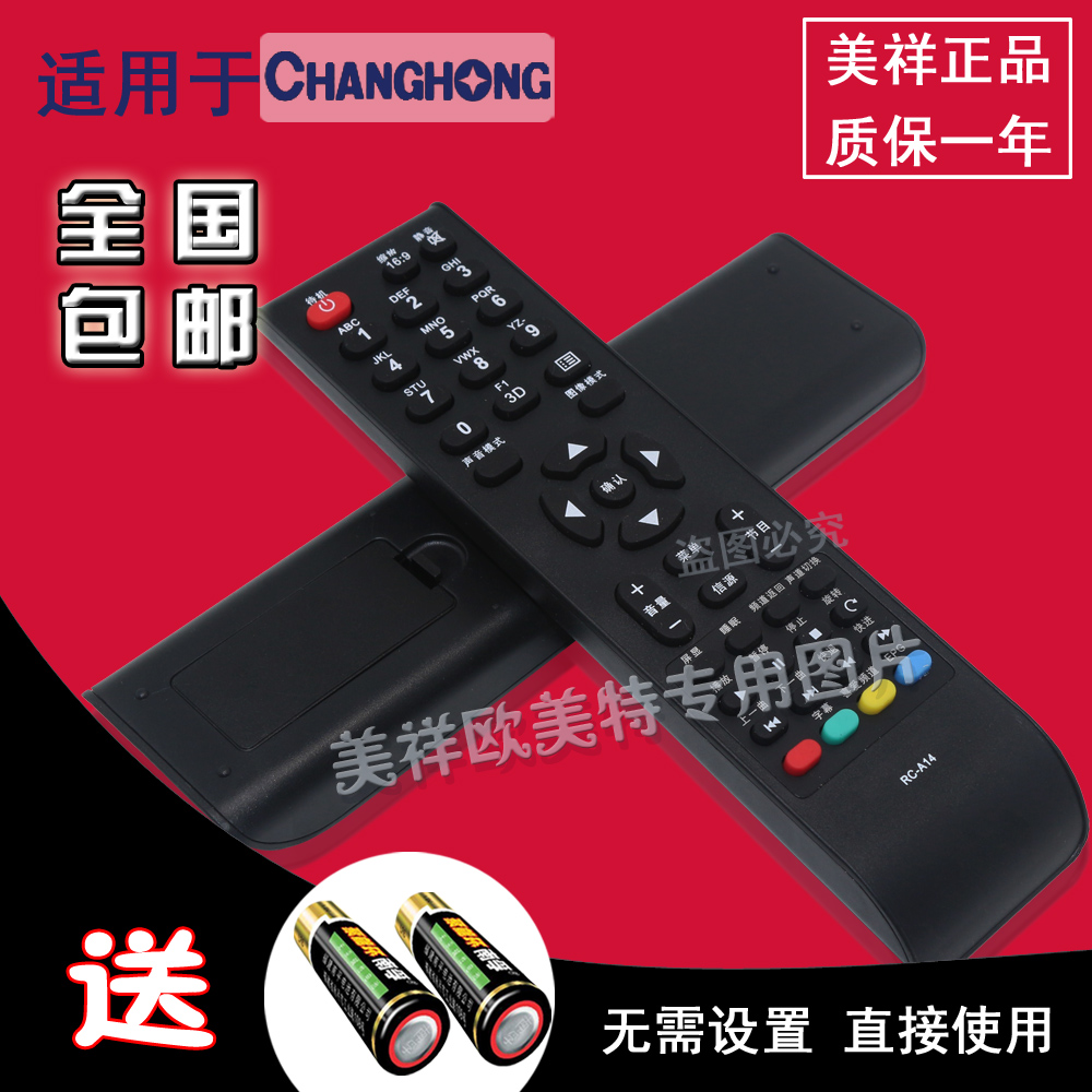 Free shipping applies to RC-A14 changhong changhong lcd tv remote control remote control remote control