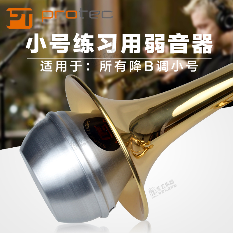 Free shipping authentic cape road protec too trumpet musical instrument mute ML201 discommunicator beginners to practice with the