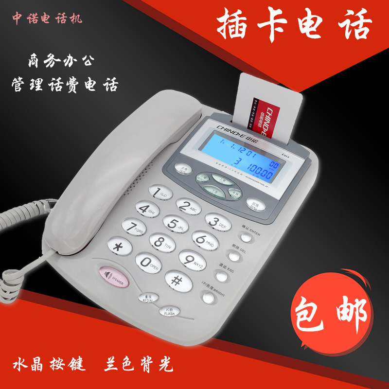 Free shipping authentic connaught c013 management prepaid card telephone business office telephone ic card billing
