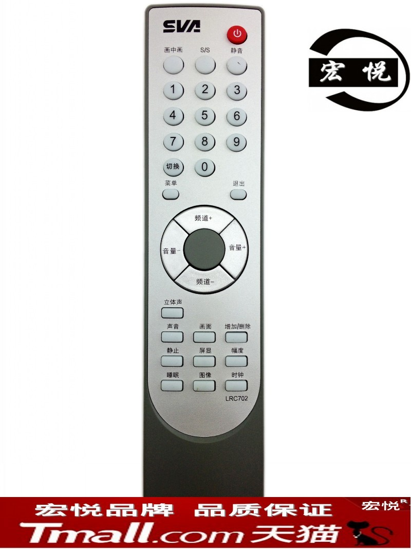 Free shipping authentic LT2008P3C sva sva lcd tv remote control lcd remote control LRC702